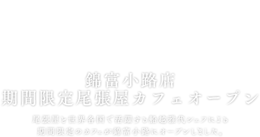 錦富小路店リニューアル