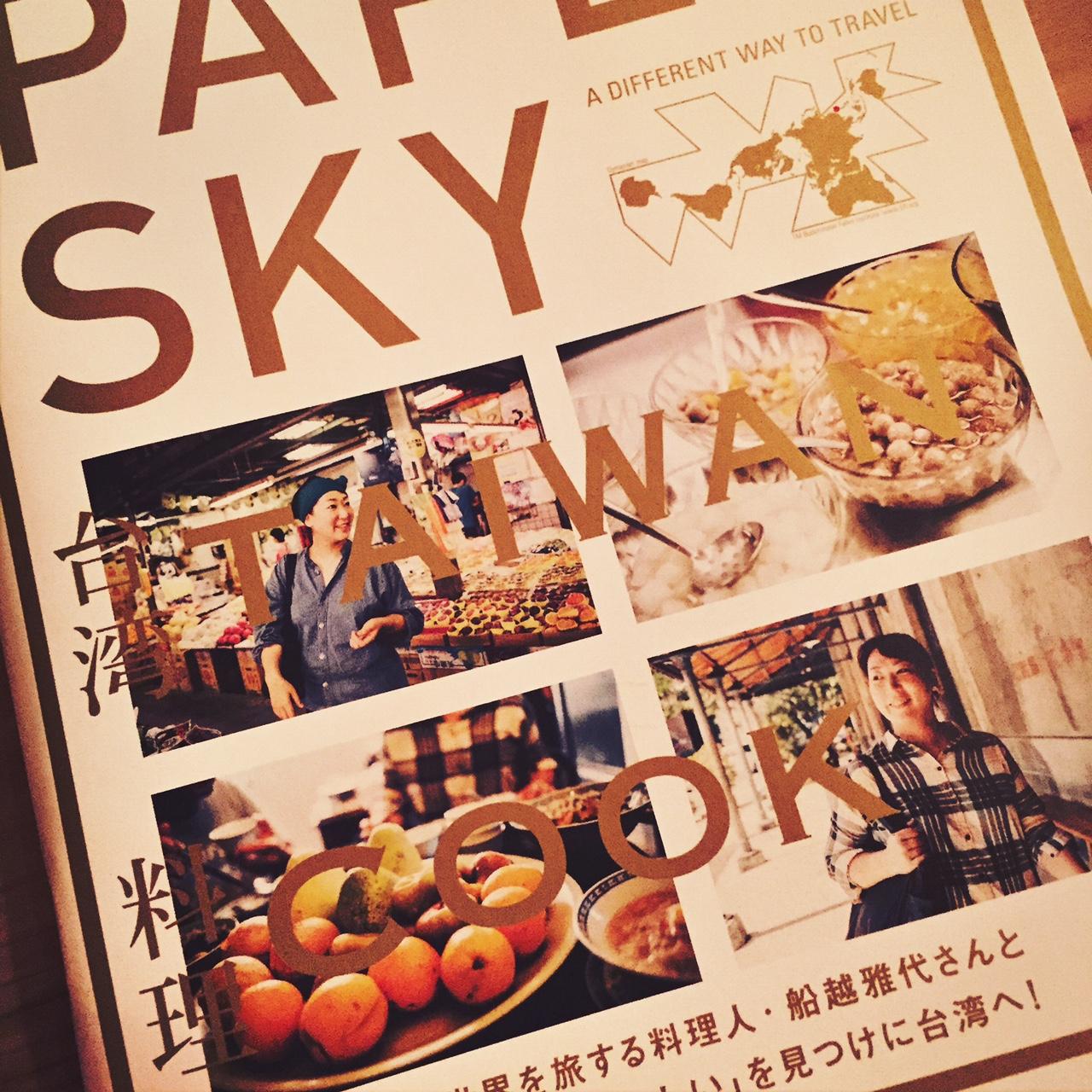 「Masayo Funakoshi presents TAIWAN 'HOJA' NIGHT」