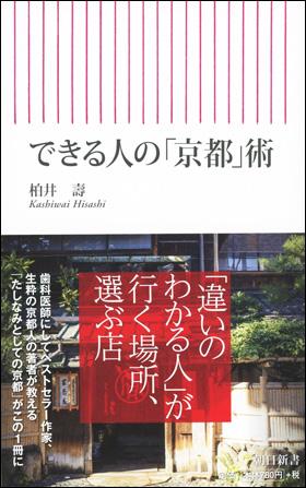 朝日新書『できる人の「京都」術』 柏井壽(著)