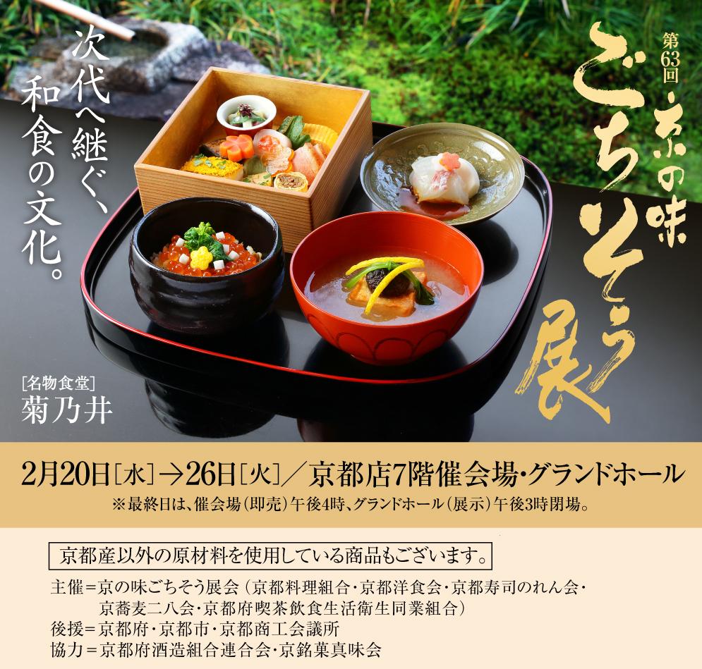 京の味 ごちそう展 2月20日〜26日