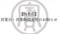 【四条店】営業日・営業時間変更のお知らせ